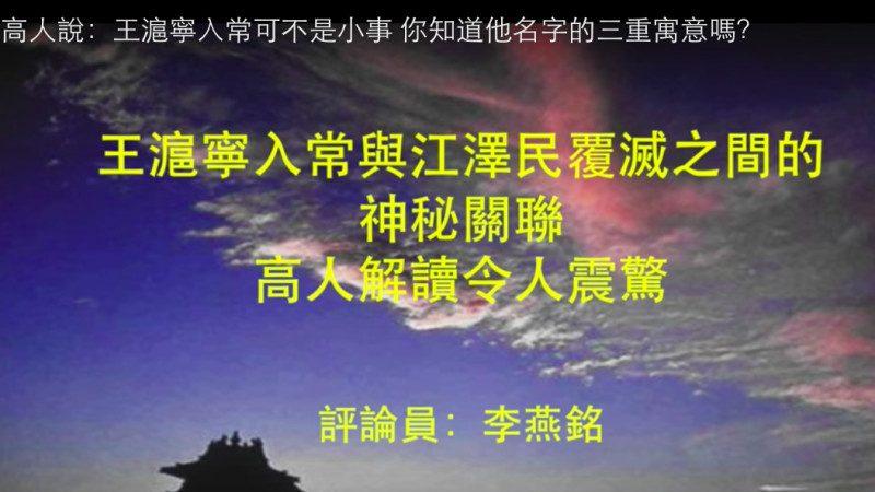 高人说:王沪宁入常可不是小事 你知道他名字的三重寓意吗?