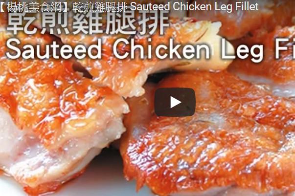 干煎鸡腿排 美味就是这么简单(视频)