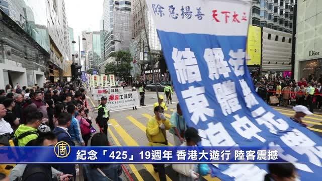 """香港法轮功""""425""""19周年游行  大陆游客称赞(视频)"""