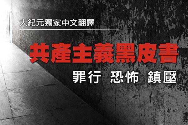 《共产主义黑皮书》:大饥荒
