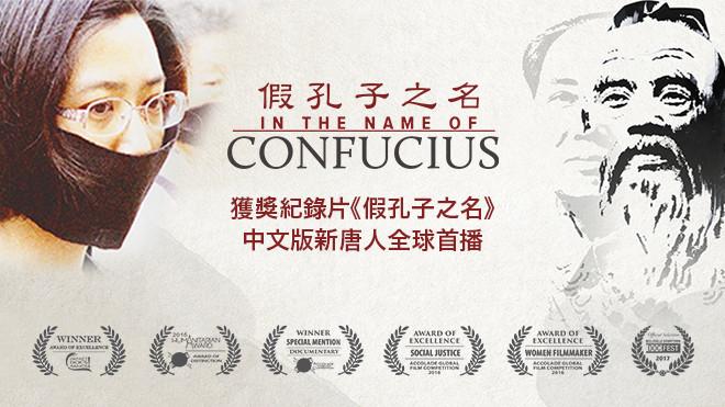 获奖纪录片《假孔子之名》中文版新唐人全球首播
