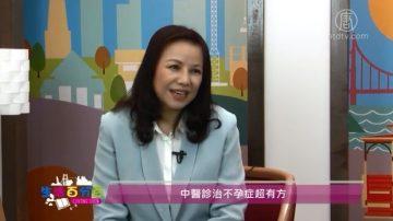 生活百分百:中医诊治不孕症超有方