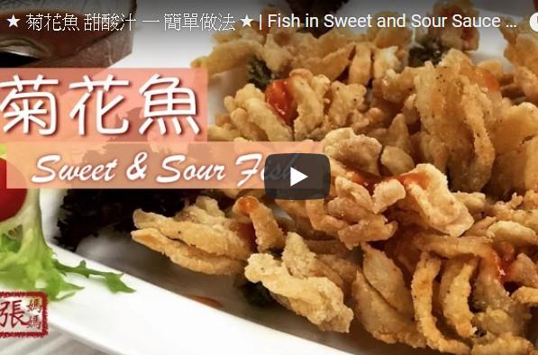 菊花鱼 下饭、小吃都超棒(视频)