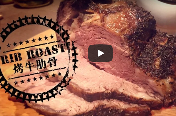烤牛肋肉(视频)