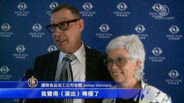 神韵恢复中华文化 比利时观众感动支持