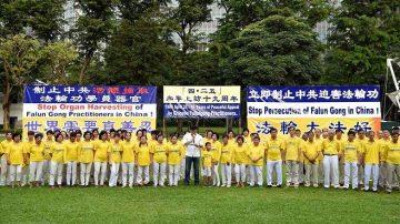"""新加坡法轮功学员纪念""""4.25""""19周年"""