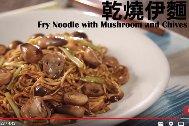 干烧伊面 港式美味简单煮(视频)