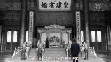 【精彩回放】小品:胡锡进采访袁世凯