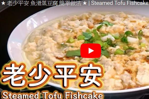 鱼滑蒸豆腐 营养高味道好(视频)