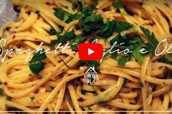 蒜油意粉 美味简单煮(视频)