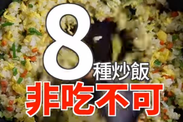 让你变大厨的8种炒饭(视频)