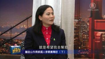 【湾区聚焦】2018选举季 旧金山市长候选人李爱晨专访(下)