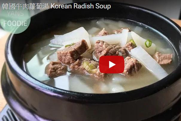 韩国牛肉萝卜汤(视频)