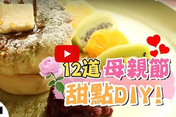 好棒的母亲节 12道甜点亲手做给妈妈吃(视频)