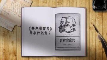 【禁闻】王康:世界如何评价《共产党宣言》