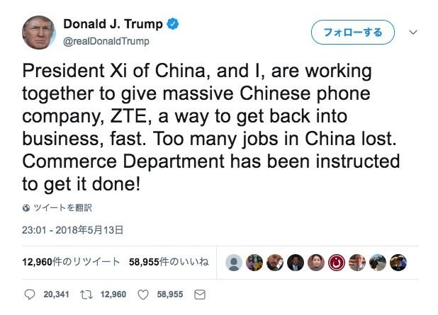 川普为何逆转中兴禁令?美媒:让北京做不丢脸让步