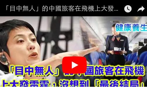 """""""目中无人""""的中国旅客在飞机上大发雷霆,没想到""""最后结局""""竟是这样!这下踢到铁板了!"""