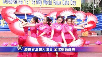 【禁闻】庆世界法轮大法日 全球学员感恩