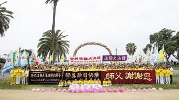 法轮大法洪传26周年 洛法轮功学员同庆