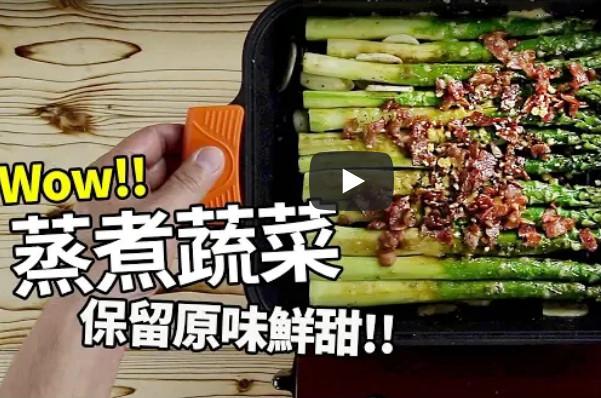 6道蒸煮蔬菜做法 保留原味鲜甜(视频)