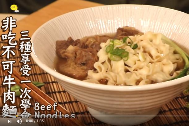 牛肉面3种吃法 1次学会(视频)