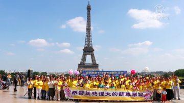 巴黎欢庆世界法轮大法日 民众感佩