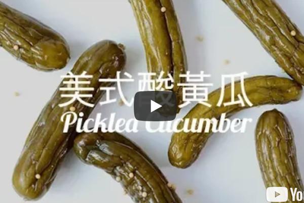 美式酸黄瓜 清爽开胃小菜一定要试试(视频)