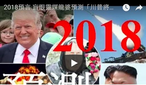 """2018预言 盲眼灵媒龙婆预测""""川普将攻打朝鲜?"""""""