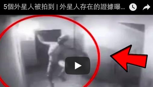 5个外星人被拍到 | 外星人存在的证据曝光