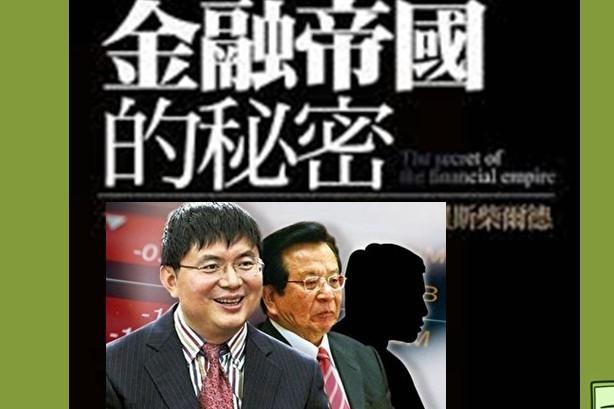 传肖建华软禁上海由正规军看守 庭审因故延期