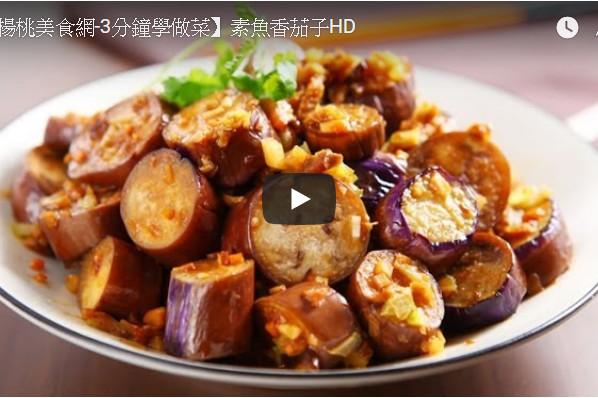 素鱼香茄子 好简单美味(视频)