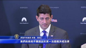 解决家庭隔离问题 众院将表决移民法案