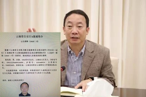 """监察委""""一号大案"""" 西南林大校长潜逃19天被抓"""