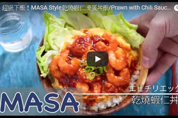干烧虾仁滑蛋 超级下饭料理(视频)