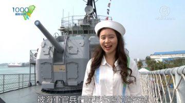 1000步的缤纷台湾:军舰博物馆 安平德阳舰