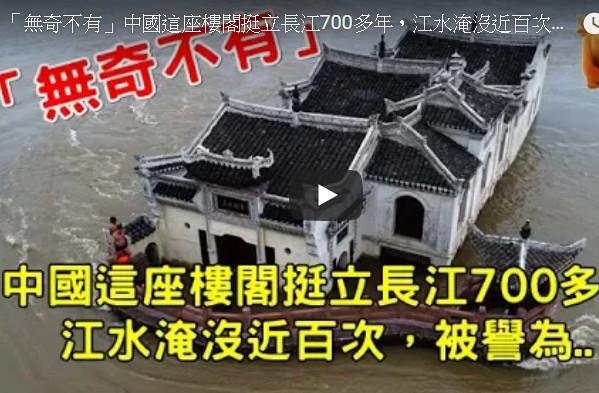 观音阁挺立长江700多年 被江水淹没近百次 至今屹立不倒(视频)