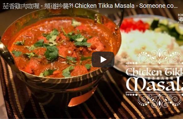 茄香鸡肉咖喱 家庭简单做法(视频)