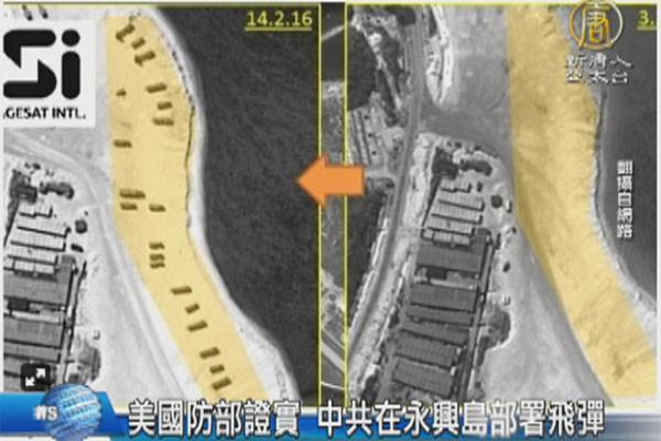遭美国警告后 中共拆除南海导弹系统