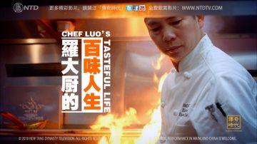 【传奇时代】粤菜名厨的传奇人生