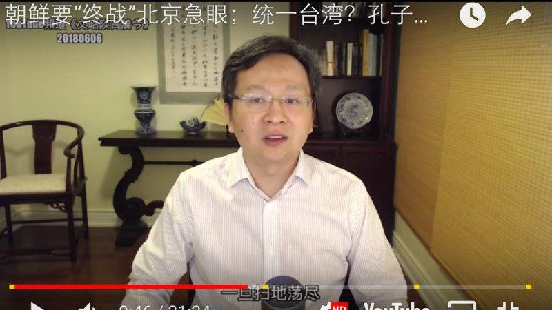 """文昭:朝鲜要""""终战""""北京急眼;统一台湾?孔子有话说"""