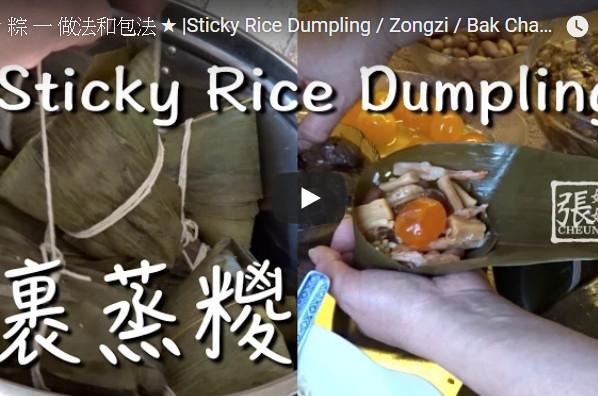 美味咸肉粽 端午节做给家人吃(视频)