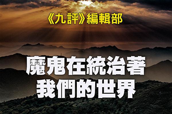 《魔鬼在统治我们的世界》全书目录