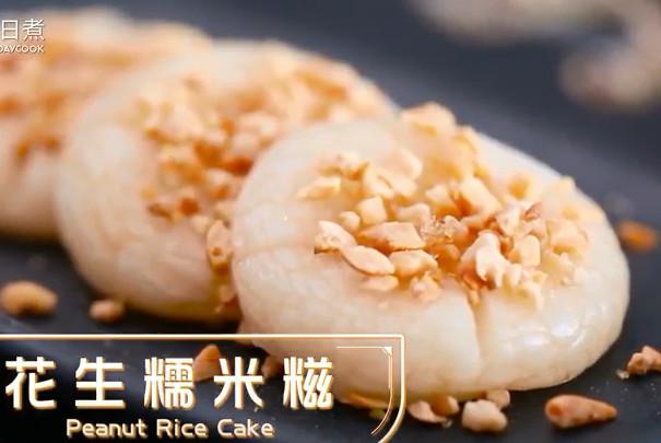 花生糯米糍 制作简单又好吃(视频)