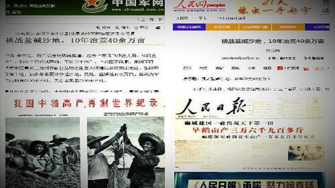 """揭秘:中共放""""卫星"""" 三年至少死了四千万人"""