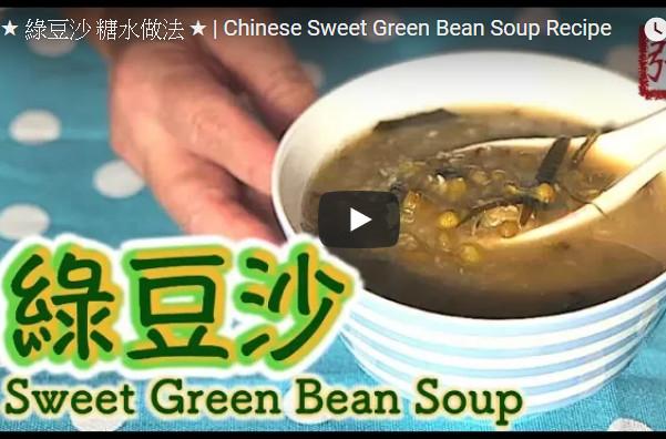 绿豆沙海带糖水 清热消暑做法(视频)