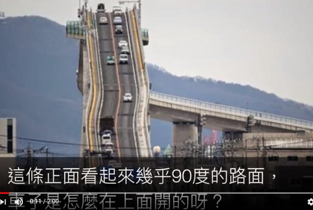 几乎90度垂直的桥 司机是怎么开上去的(视频)