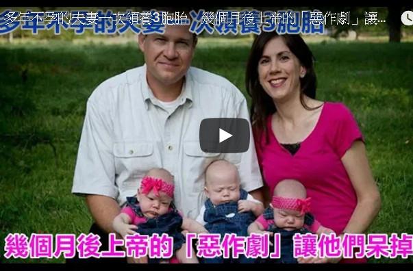 多年不孕的夫妻决定领养孩子 想不到却是三胞胎 更意外的还在后面(视频)