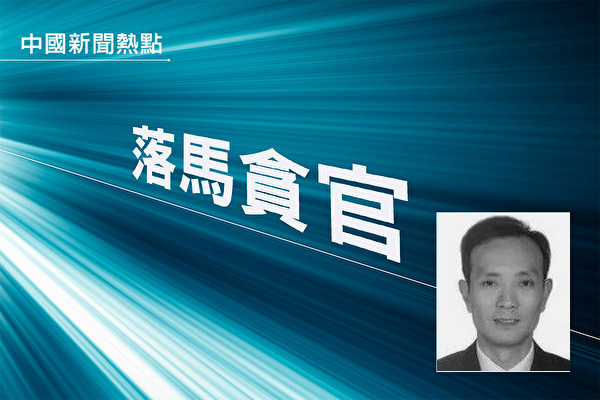 陈思敏:上海检察院头目相继落马背后的冤案