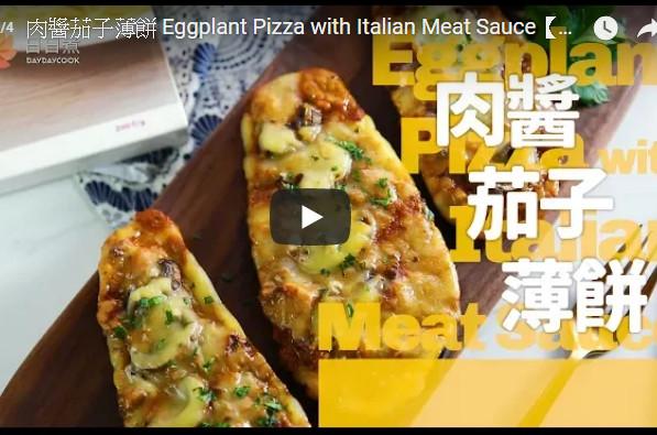 肉酱茄子薄饼 一家大小都喜欢(视频)
