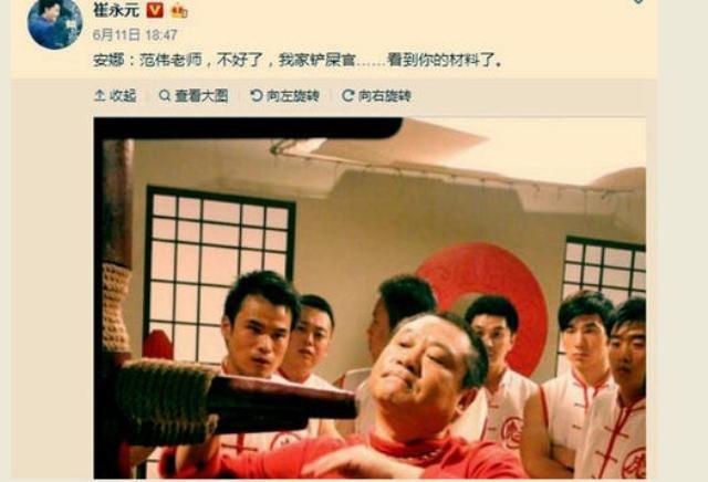 崔永元再曝新料 赵本山老搭档范伟成标靶